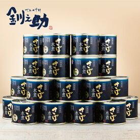 【ふるさと納税】北海道産<さば水煮 24缶セット>『プレミアム』な鯖使用 釧之助 缶詰 さば缶