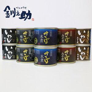 【ふるさと納税】北海道産<サバ3種・いわし2種 10缶セット>『プレミアム』な鯖使用 釧之介 缶詰 サバ缶 いわし缶