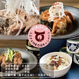 【ふるさと納税】【応援キャンペーン】乙部の缶詰セット