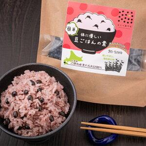 【ふるさと納税】北海道産 黒千石大豆 豆ごはんの素 ご飯と一緒に炊くだけ!