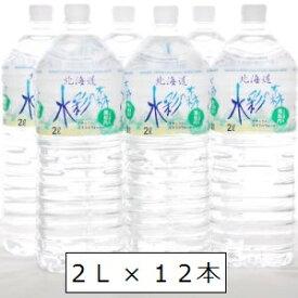 【ふるさと納税】黒松内銘水 水彩の森2L×12本(6本入×2箱)工場直送