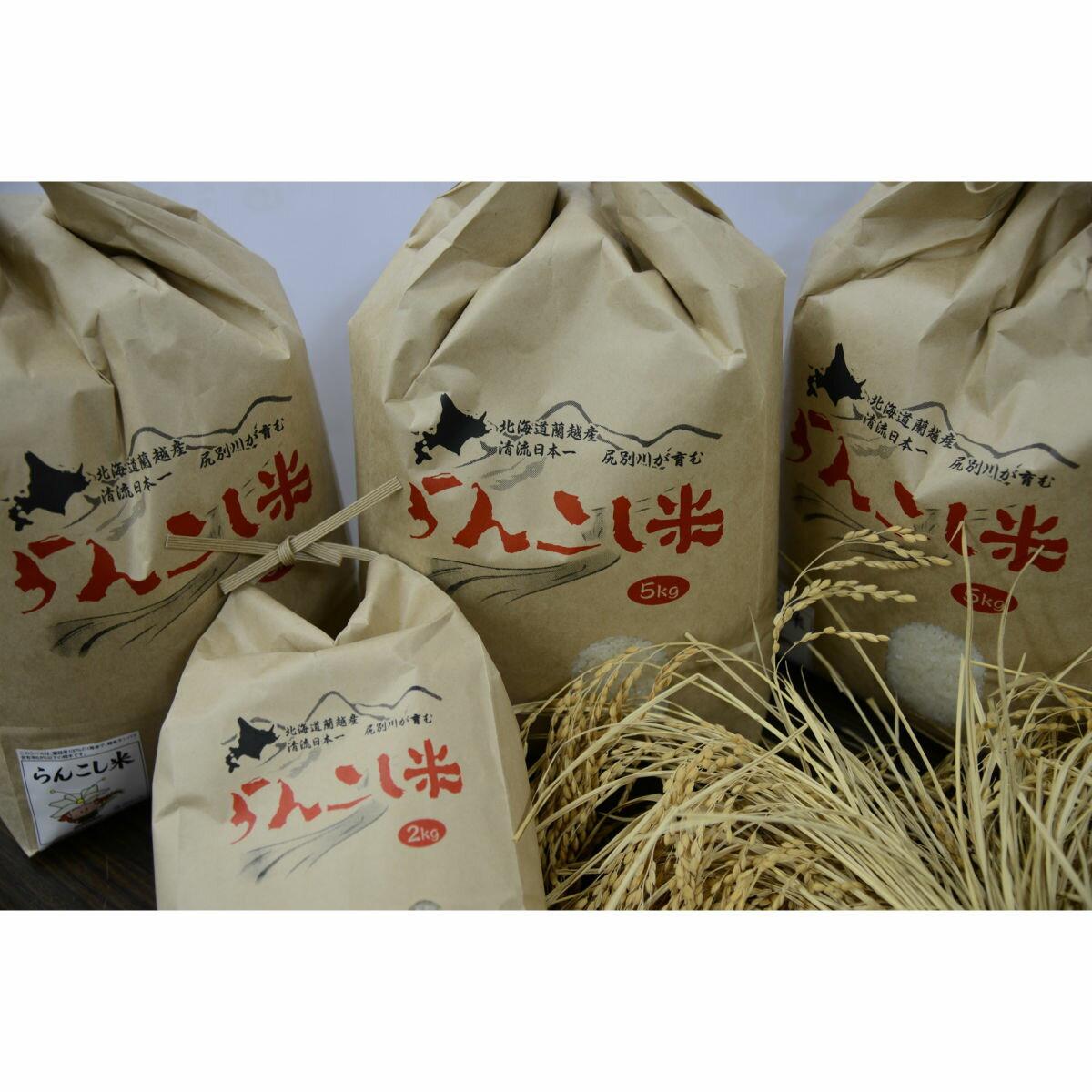 【ふるさと納税】らんこし米(30年産 ななつぼし 5Kg ゆめぴりか 5Kg 食べ比べセット)