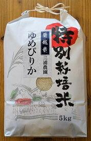 【ふるさと納税】らんこし米(ゆめぴりか) 5kg(三浦農園)