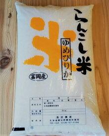 【ふるさと納税】らんこし米(ゆめぴりか) 5kg(長田農園)