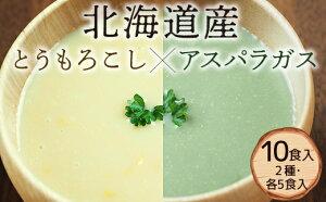 【ふるさと納税】【北海道産の野菜にこだわった】2種のきもべつスープ食べくらべセット