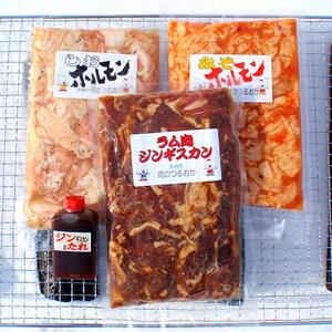 【ふるさと納税】鶴岡精肉店 詰め合わせセット 【羊肉・ラム肉・牛肉/ホルモン】
