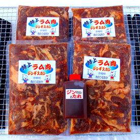 【ふるさと納税】鶴岡精肉店 特上ラム肉ジンギスカンセット 【羊肉・ラム肉】