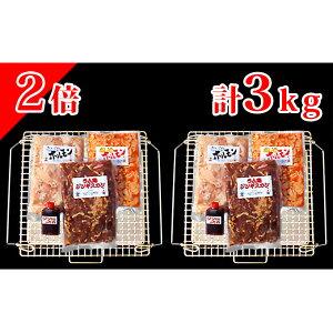 【ふるさと納税】鶴岡精肉店 詰め合わせ 2倍セット 【羊肉・ラム肉・ホルモン】