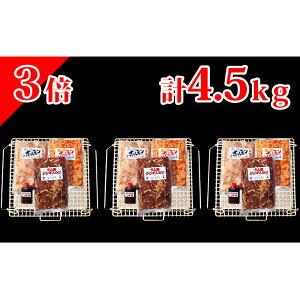 【ふるさと納税】鶴岡精肉店 詰め合わせ 3倍セット 【羊肉・ラム肉・ホルモン】