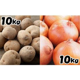 【ふるさと納税】JAようてい ばれいしょ「キタアカリ」10kg 「玉ねぎ」10kg 【野菜・じゃがいも・玉ねぎ・たまねぎ・キタアカリ・ばれいしょ・馬鈴薯】 お届け:2021年11月上旬〜2022年1月下旬