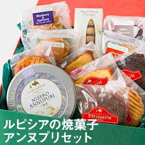 【ふるさと納税】ルピシアの焼菓子アンヌプリセット 【お菓子・焼菓子・パウンドケーキ・詰合せ・紅茶・セット・メロン】