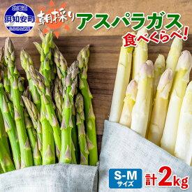 【ふるさと納税】アスパラガス2色食べ比べセット計2kg≪北海道ようてい産≫ 【アスパラガス・野菜】 お届け:2020年5月下旬〜6月下旬