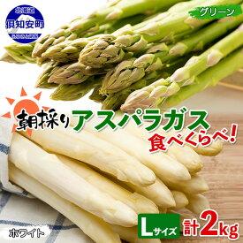 【ふるさと納税】アスパラガス2色食べ比べセットLサイズ計2kg≪北海道ようてい産≫ 【アスパラガス・野菜】 お届け:2020年5月下旬〜6月下旬