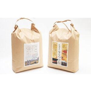 【ふるさと納税】厳選北海道米2種食べ比べ&ご飯のおともセット 【米・ゆめぴりか・お米・海苔・のり】