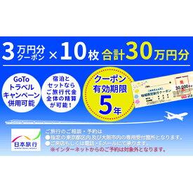 【ふるさと納税】日本旅行 地域限定旅行クーポン【300,000円分】 【旅行・チケット・旅行・宿泊券】
