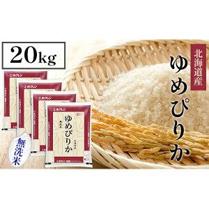 【ふるさと納税】ホクレンゆめぴりか 無洗米20kg(5kg×4) 【米・お米・ゆめぴりか・無洗米・20kg】