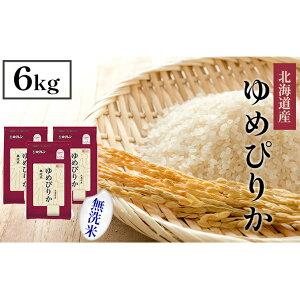 【ふるさと納税】ホクレンゆめぴりか 無洗米6kg(2kg×3) 【米・お米・ゆめぴりか】