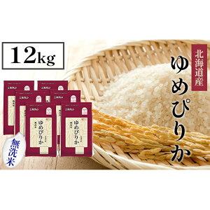 【ふるさと納税】ホクレンゆめぴりか 無洗米12kg(2kg×6) 【米・お米・ゆめぴりか・無洗米・12kg】