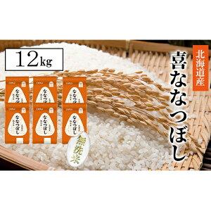 【ふるさと納税】喜ななつぼし無洗米12kg(2kg×6) 【お米・ななつぼし・無洗米・12kg】