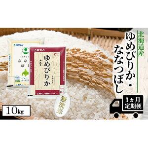【ふるさと納税】【定期配送3ヵ月】食べ比べセット(ゆめぴりか・ななつぼし)無洗米10kg(5kg×2) 【定期便・米・お米・ゆめぴりか・ななつぼし・無洗米・食べ比べ】