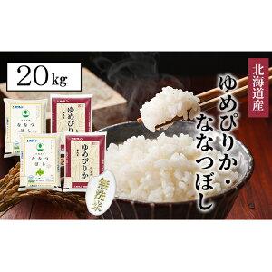 【ふるさと納税】食べ比べセット(ゆめぴりか・ななつぼし)無洗米20kg(5kg×4) 【米・お米・ゆめぴりか・ななつぼし・無洗米・食べ比べ】