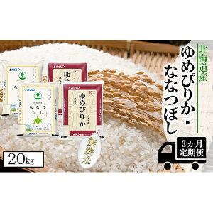 【ふるさと納税】【定期配送3ヵ月】食べ比べセット(ゆめぴりか・ななつぼし)無洗米20kg(5kg×4) 【定期便・米・お米・ゆめぴりか・ななつぼし・無洗米・食べ比べ】