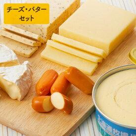 【ふるさと納税】倉島乳業チーズ・バターセット 【チーズ・乳製品】