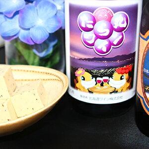 【ふるさと納税】たら丸赤ワイン&岩内地ビール&倉島乳業チーズセット 【乳製品・ワイン・お酒・ビール】
