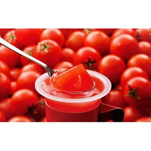 【ふるさと納税】北海道仁木町産トマト使用!もりもとの【太陽いっぱいの真っ赤なゼリー】8個セット 【お菓子・ジュレ・野菜・とまと】