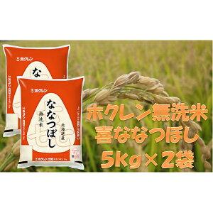 【ふるさと納税】ホクレン喜ななつぼし(無洗米10kg) 【お米】