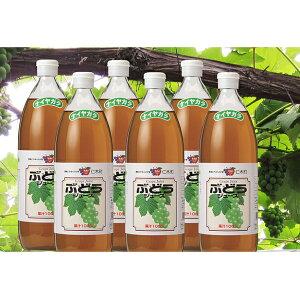 【ふるさと納税】北海道仁木産ぶどうジュース(品種:ナイヤガラ):6本 【果汁飲料・野菜飲料・ぶどうジュース・ブドウ・ぶどう】