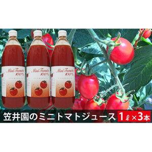 【ふるさと納税】ミニトマトで作ったトマトジュース3本セット(贈答用) 【野菜ジュース・果汁飲料・野菜飲料・トマトジュース・野菜・ミニトマト】