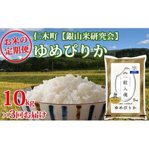 【ふるさと納税】3ヶ月連続お届け【ANA機内食に採用】銀山米研究会のお米<ゆめぴりか>10kg 【定期便・米・お米・ゆめぴりか】
