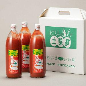 【ふるさと納税】[E-01y]元気いっぱい太陽のトマトジュース3本セット