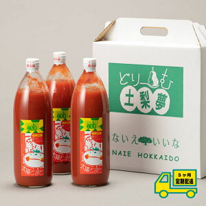 【ふるさと納税】[E-11y]元気いっぱい太陽のトマトジュース3本セット定期便(3ヶ月連続)