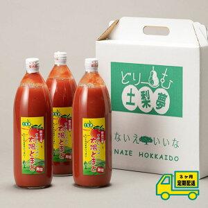 【ふるさと納税】[E-12y]元気いっぱい太陽のトマトジュース3本セット(無塩)定期便(3ヶ月連続)