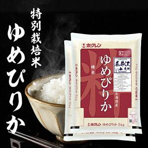 【ふるさと納税】[R2A04]日経トレンディ「米のヒット甲子園」大賞受賞『特栽米ゆめぴりか5kg×2袋』