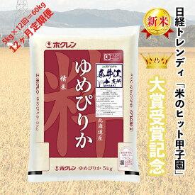 【ふるさと納税】[R2AT07]日経トレンディ「米のヒット甲子園」大賞受賞『特栽米ゆめぴりか5kg』12ヶ月定期便