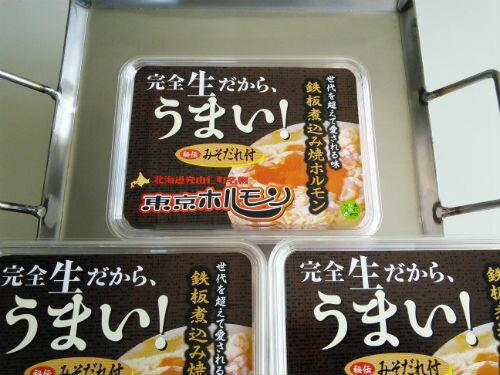 【ふるさと納税】東京ホルモン・鉄板セット