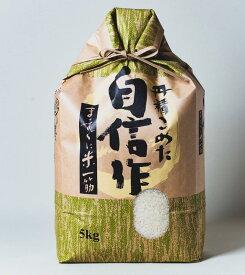 【ふるさと納税】賀集農産 無洗米ゆめぴりか5kg 1年