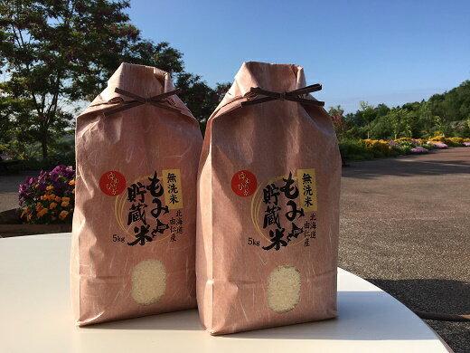 【ふるさと納税】無洗米 もみ貯蔵米 ゆめぴりか10kg(平成30年6月下旬〜発送予定)