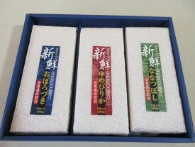 【ふるさと納税】賀集農産 真空パック「心を米て北海道」