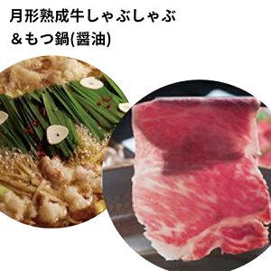 【ふるさと納税】月形熟成牛しゃぶしゃぶ&もつ鍋(醤油)セット 【牛肉・お肉・ホルモン】