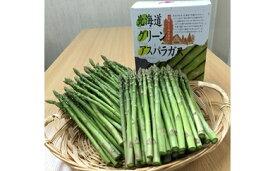【ふるさと納税】グリーンアスパラ2kg S・M(各1kg)