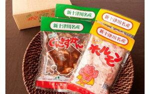 【ふるさと納税】【大畠精肉店】ホルモン・ジンギスカンセット