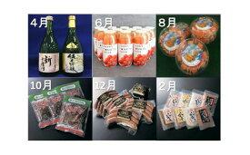 【ふるさと納税】加工品お試し定期便1(全6回)