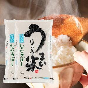 【ふるさと納税】[R01A20]令和元年産うりゅう米ななつぼし 無洗米5kg×2袋