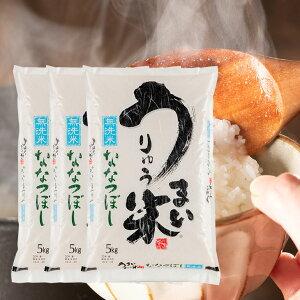 【ふるさと納税】[R01A21]令和元年産うりゅう米ななつぼし 無洗米5kg×3袋