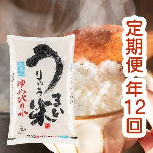 【ふるさと納税】[R01AT08]令和元年産うりゅう米「ゆめぴりか(無洗米)」5kg 定期便!年12回お届け