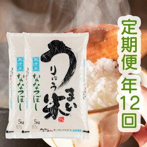 【ふるさと納税】[R01AT09]令和元年産うりゅう米「ななつぼし(無洗米)」5kg×2袋 定期便!年12回お届け
